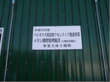 $地域価値創造コンサルタント 須田憲和-士幌町バイオマス