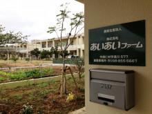 $地域価値創造コンサルタント 須田憲和-あいあいファーム 沖縄