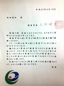 $地域価値創造コンサルタント 須田憲和-国東市 ふるさと納税 三河市長