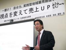 $地域価値創造コンサルタント 須田憲和-須田憲和 十和田市雇用創造推進協議会