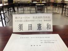 復興・活性化検討委員会 須田憲和