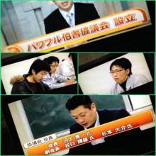 パワフル伯耆まちづくり推進協議会 須田憲和