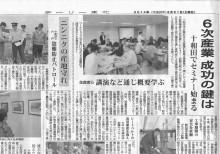 6次産業化 成功の鍵 メディア 新聞