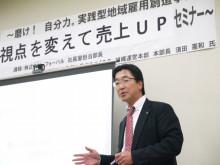 須田憲和 経営改善 講師 セミナー