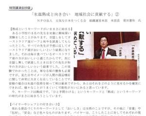 基調講演 須田憲和 講師 地域活性化